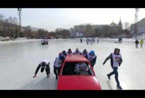 Car Curling